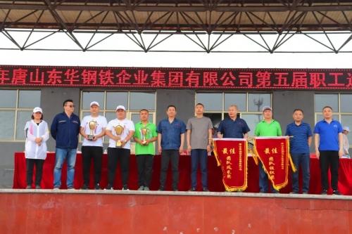 热烈庆祝唐山东华钢铁企业集团有限公司第五届职工运动会获得圆满成功!