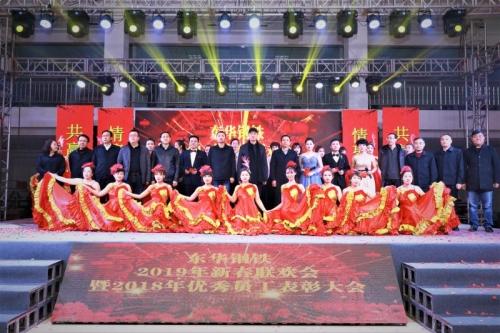 唐山东华钢铁企业集团有限公司2019年新春联欢会节目展播