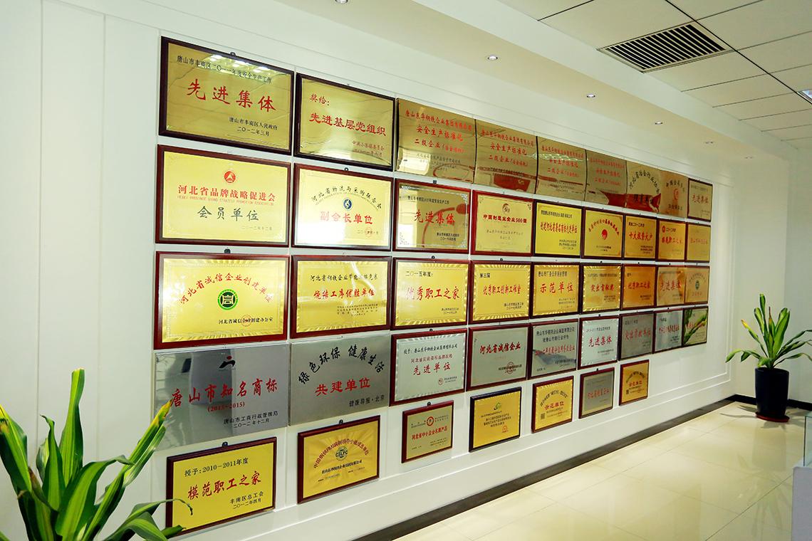企业荣誉增加图片_看图王.jpg